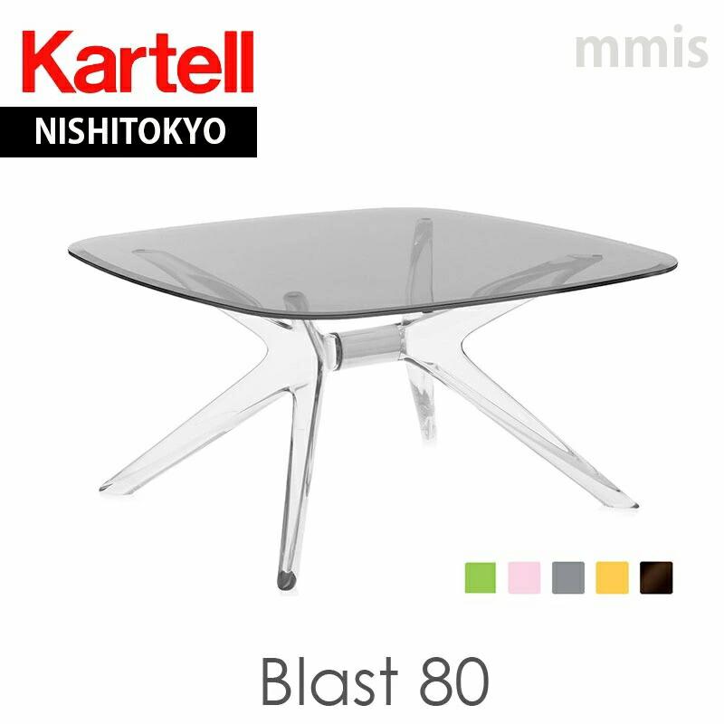 kartellカルテルダイニングテーブルBLAST80