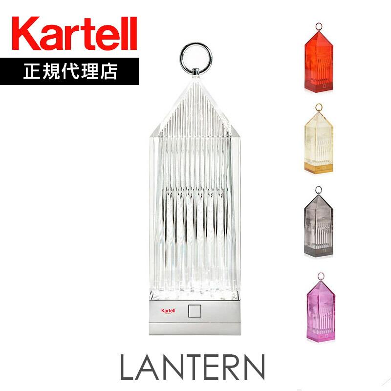 Lantern ランタン
