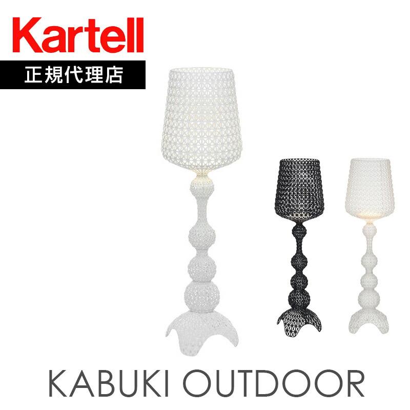カルテル照明Kabukiカブキアウトドア照明