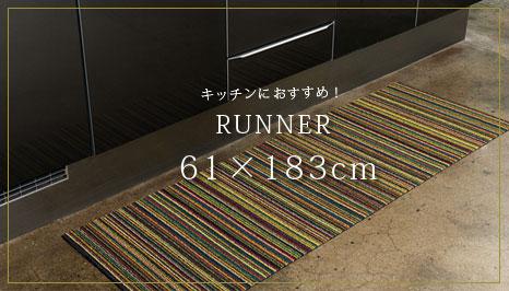 61×183cmサイズ