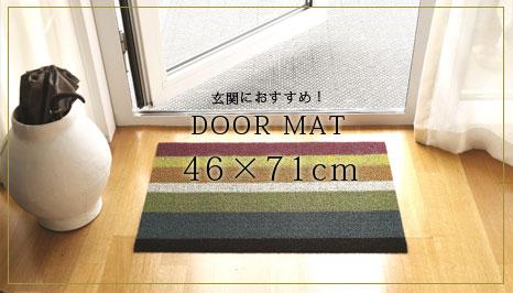 46×71サイズ ドアマット