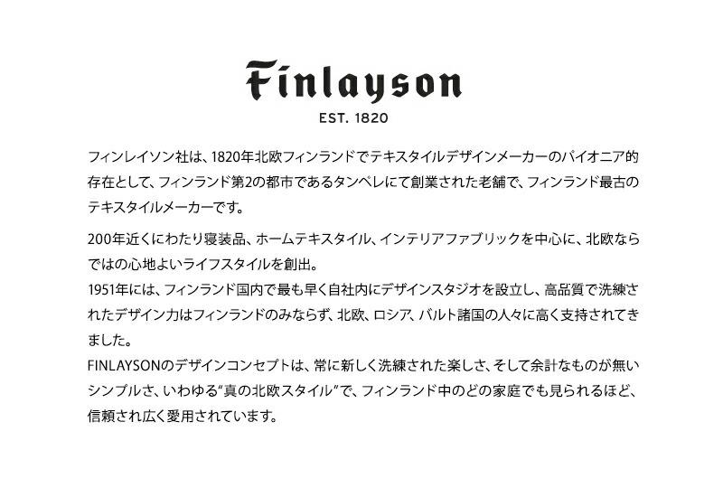 finlaysonフィンレイソン北欧テキスタイル