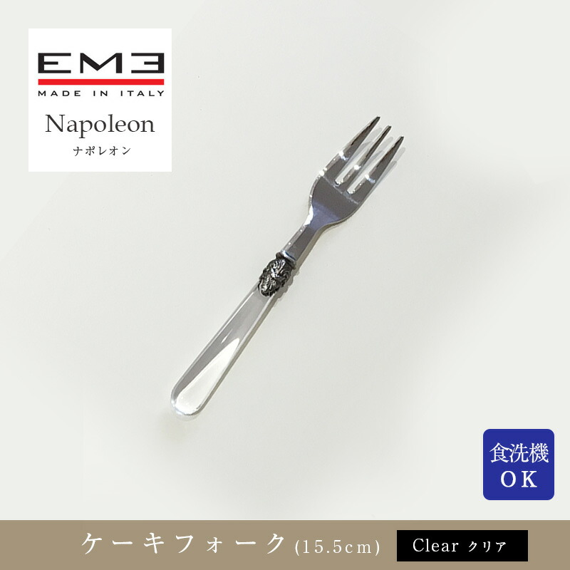 EME ナポレオン ケーキフォーク