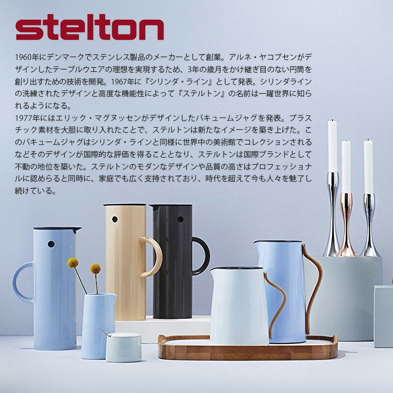 ステルトン Stelton