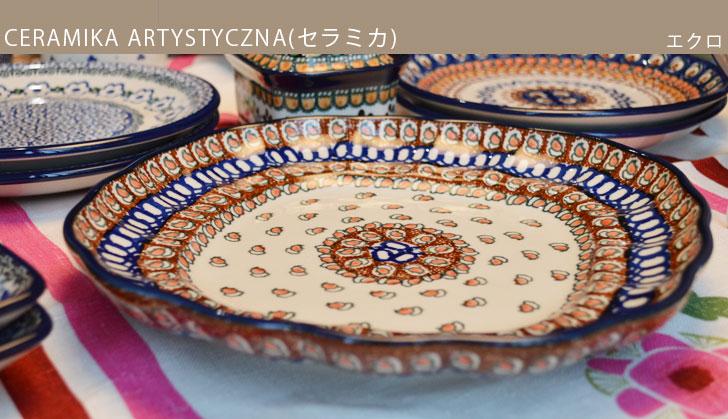 陶器 オーブン可 ポーリッシュポタリー セラミカ ポーランド 食器