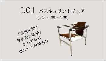 LC1 バスキュラントチェア