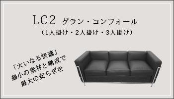 LC2 グランコンフォート