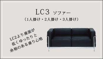 LC3 ソファ