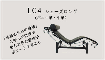 LC4 シェーズロング