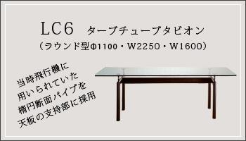 LC6 ターブル・チューブ・ダビオン