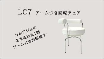 LC7 回転椅子