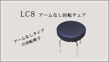 LC8回転椅子