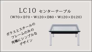LC10 センターテーブル