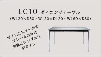 LC10 ダイニングテーブル
