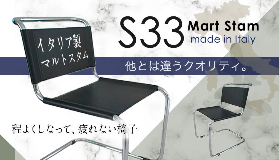 マルトスタム キャンティレバー S33