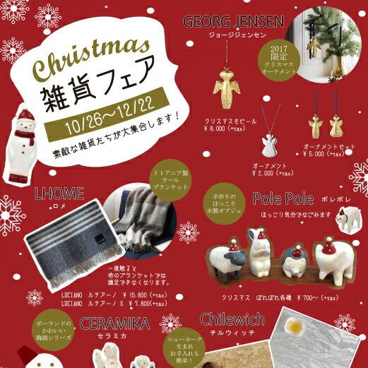 クリスマス雑貨フェア