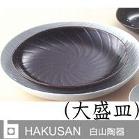 白山陶器 シェル      大盛皿