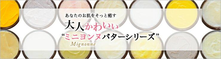 [新発売]ミニヨンヌバターシリーズ