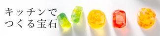 宝石石鹸が簡単に作れる手作りキット