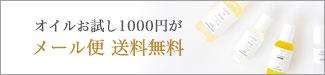 選べるオイルトライアルセット2〜10ml