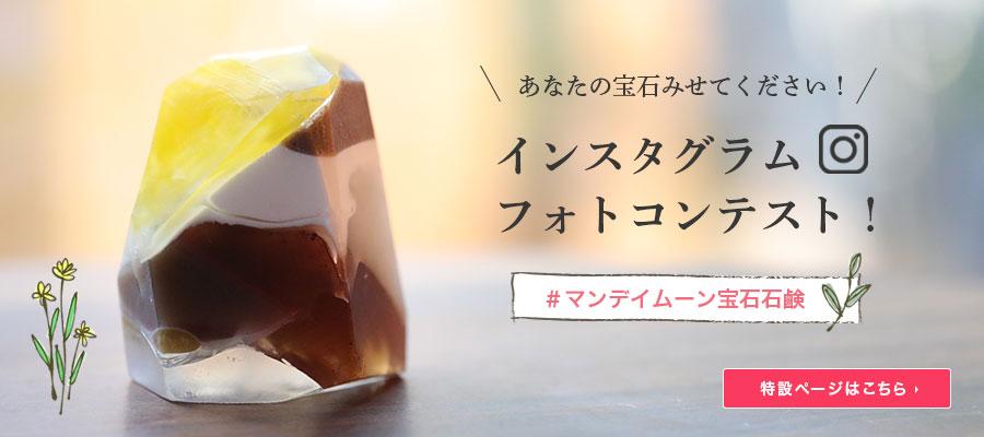 マンデイムーン宝石石鹸インスタグラムフォトコンテスト