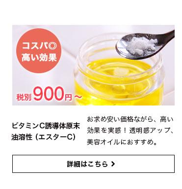 コスパがよく、高い効果。ビタミンC誘導体原末・油溶性(エスターC)