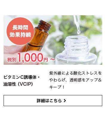 長時間効果が持続。ビタミンC誘導体・油溶性(VCIP)