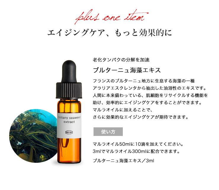 エイジングケアもっと効果的に、ブルターニュ海藻エキス。マルラオイル50mlに10滴を加えてください。ブルターニュ海藻エキス/3ml:価格972円(税込)