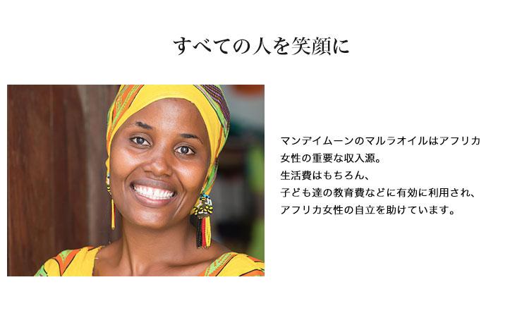 すべての人を笑顔に。マンデイムーンのマルラオイルはアフリカ女性の重要な収入源。子供たちの教育費などに有効に利用され、アフリカ女性の自立を助けています。