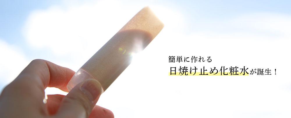 簡単に作れる日焼け止め化粧水!