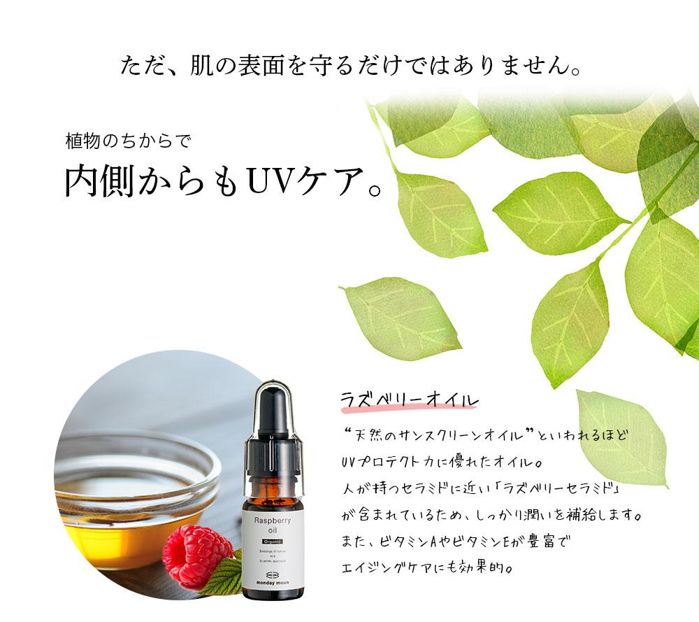 植物のちからで内側からもUVケア。UVプロテクト力に優れたラズベリーオイル。