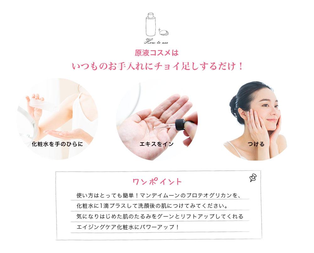 使い方は、いつもの化粧水にプロテオグリカンを1滴プラス!