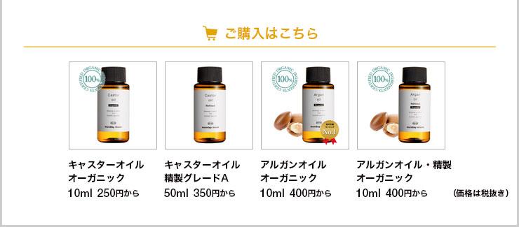 キャスターオイル(ひまし油)を直接肌につけるスキンケアの方法です。肌の黒ずみや乾燥肌、肌荒れなどに効果が期待できます。