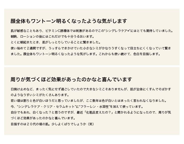 シンデレラケア・クリア・セラムキット