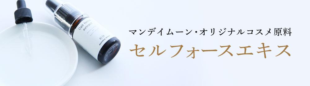 マンデイムーン・オリジナルコスメ原料