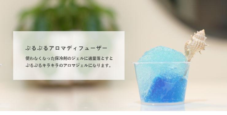 保冷剤のリサイクルアロマディフューザー