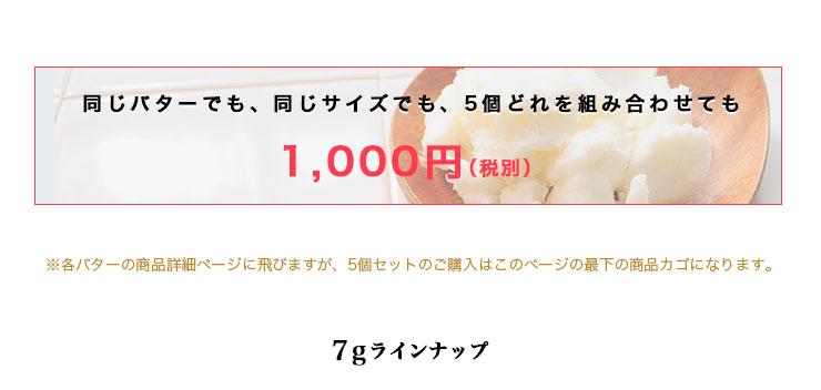 5個どれでも1080円