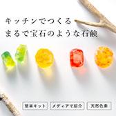 宝石石鹸キット(クリアソープ+天然カラーソープ3色)