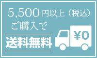5,500円以上(税込)ご購入で送料無料!!