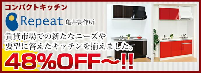 亀井製作所 コンパクトキッチン