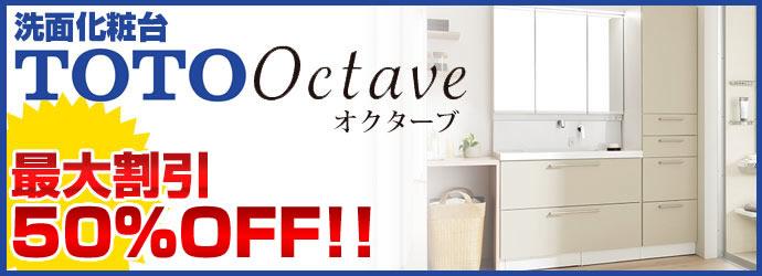 TOTO洗面化粧台オクターブ