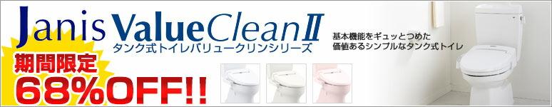 JANISトイレ
