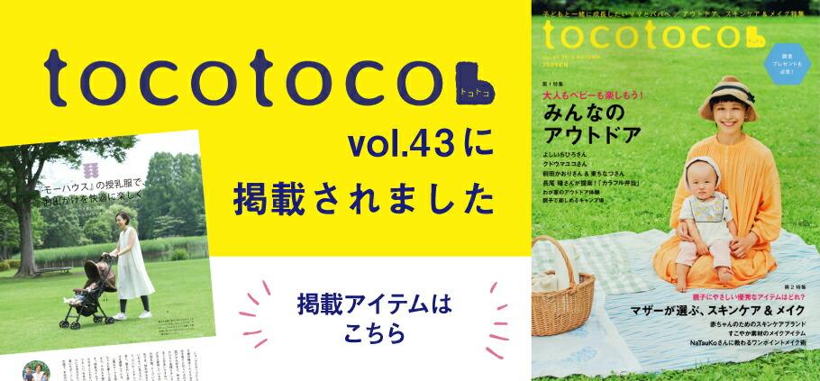 tocotoco掲載商品