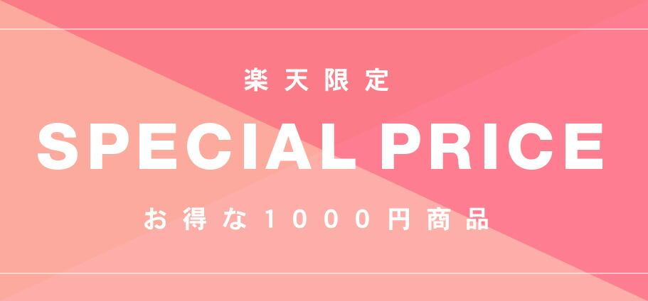 スペシャルプライス 1000円ポッキリ