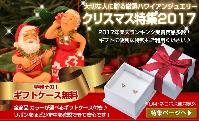 クリスマス特集 特別セール実施中!