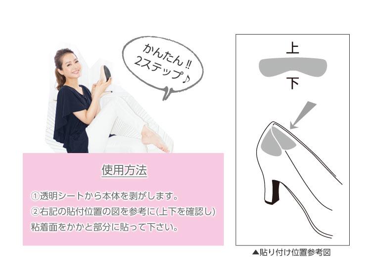 靴脱げ対策ジェルパッド/シューズ用かかとクッション/レディース J375