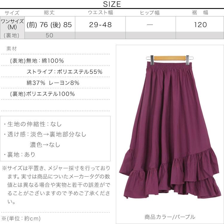 アシメ 裾切替えスカート レディース ボトムス スカート ロング ウエストゴム フレア M2521