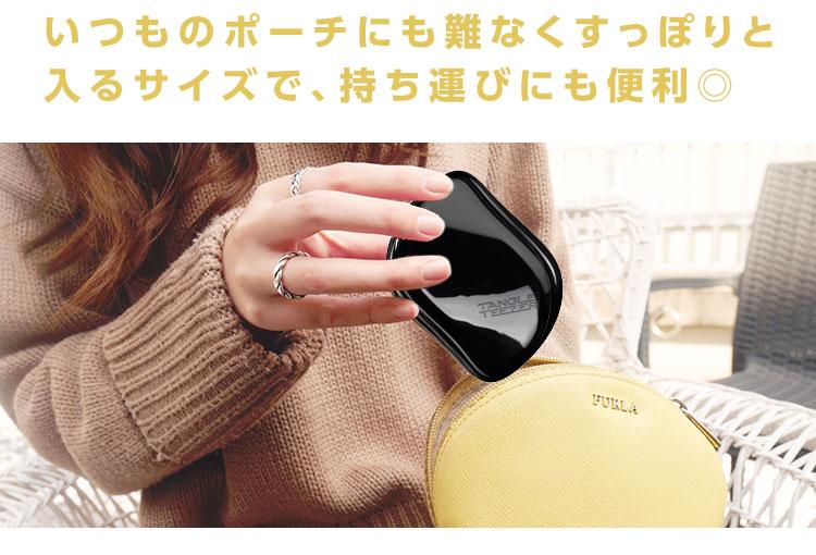 美容グッズ タングルティーザー TANGLETEEZER 持ち歩けるコンパクトスタイラーシリーズ Y180