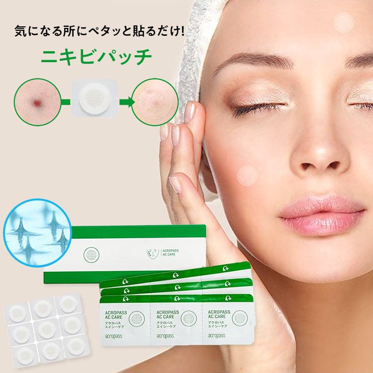 美肌マスク エイシーケア ニキビ用 美容液直接注入 寝てる間に溶けるマイクロニードルパッチで美肌に。 パック 針状 Y203
