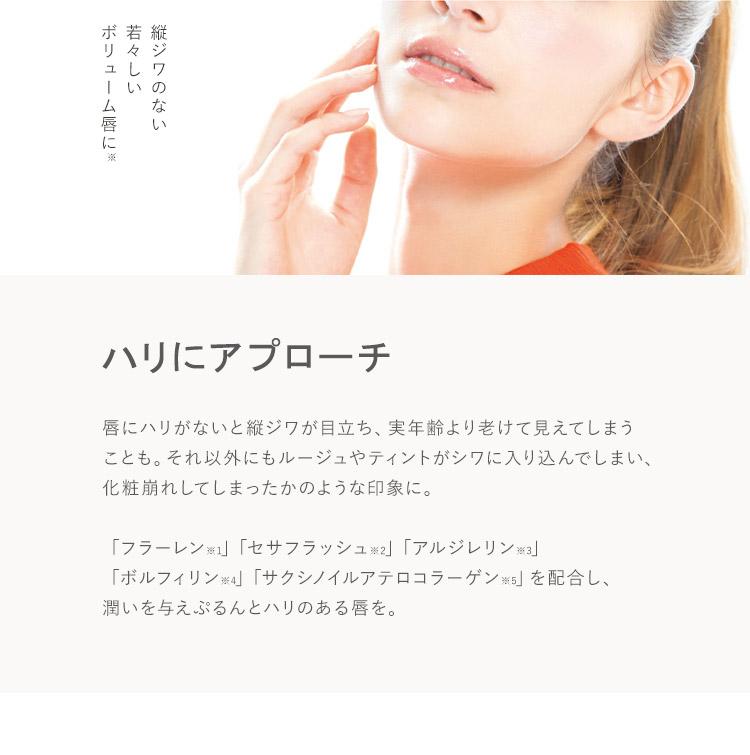 潤いツヤ リッププランパー 美容液成分配合 グロス Y227